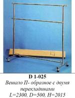 Вешало D 1-025 П-образное с двумя перекладинами , хром