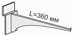 Кронштейн для стеклянной полки 360мм хром