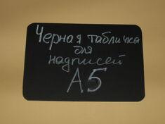 Доска маркерная А5 черный (Меловой ценник 148х210)