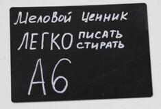 Доска маркерная А6 черный (меловой ценник 105х148)