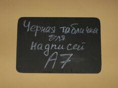Доска маркерная А7 черный (меловой ценник 74х110)