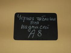Доска маркерная А8 черный (меловой ценник 52х74)