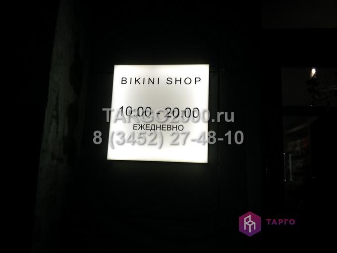 Логотип с подсветкой для магазина нижнего белья